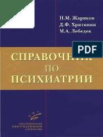 Zharikov N M Khritinin D F Lebedev M a - Spravochnik Po Psikhiatrii