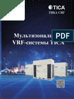 TICA VRF_version10_26.02.2020.pdf