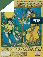 நோர்வே தமிழ்ச் சங்கத்தின் 1983