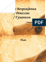 L4_Epokha_Vozrozhdenia_1