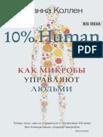 Kollen_A._Bigideas._10_Human_Kak_Mikrobyi_Upr