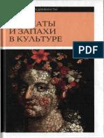 Kollektiv_avtorov_-_Aromaty_i_zapakhi_v_kulture_Kniga_1_Kultura_povsednevnosti_-_2010 copy.pdf