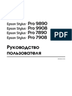 SP_7890_9890_UG_RU.pdf