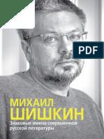 shishkin_book_web.pdf