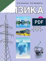 fizika_8kl_isachenkova_rus_2018.pdf