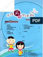臺中市早療季刊(第14刊)96年06月30日