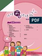 臺中市早療季刊(第15刊)96年09月30日