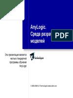 AnyLogic._Среда_разработки_моделей.pdf