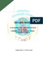 Правилник о материјано - финансијском посовању СГ Бајина Башта