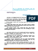 Balachandran Chullikkadu Kavithakal Pdf