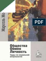 Moss_Marsel_Obschestva_Obmen_Lichnost_Trudy_po_sotsialnoy_antropologii.pdf