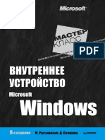М. Руссинович, Д. Соломон - Внутреннее устройство Microsoft Windows 6-е издание (2013).pdf