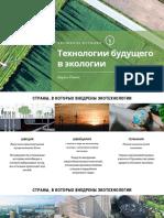Технологии будущего в экологии