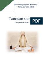Схема_Тайский_массаж_первая_ступень.pdf