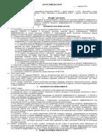 Агентский договор без реквизитов.doc Харитонов.doc