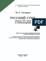 gasparov_russky_stkh_nachala_xx_veka_v_kommentariyakh_2001_text.pdf
