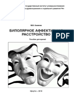 АФФЕКТИВНОЕ РАССТРОЙСТВО (1)