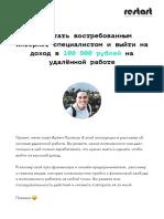 Kak_zarabatyvat_ot_100_000_rub_v_mesyats_na_udale_776_nnoi_774_rabote.pdf