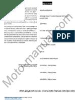 Suzuki GSX250F Across Сервисный мануал на Русском языке.pdf