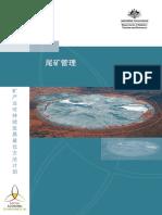 尾矿管理.pdf