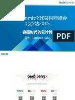 ArchSummit北京2015-《容器时代的云计算》-梁胜