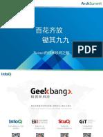 ArchSummit北京2015-《百花齐放,锄其九九——Twitter的技术坎坷之路》-王天