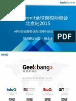 ArchSummit北京-《APM在云服务选型过程中的应用分析》-杨金全