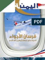 Yemenia Magazine 38 Jan-Mar 2011 مجلة اليمنية