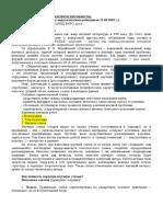 Семинар 21 марта 2019 Алгоритм создания научной статьи.docx