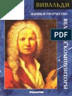 Великие композиторы 04 Вивальди_small.pdf
