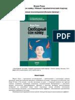 Zhorzh_Rome_-_Svobodny_son_nayavu_Novy_terapevticheskiy_podkhod_2013.pdf