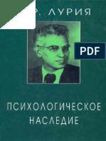 Лурия А.Р. - Психологическое наследие. Избранные труды по общей психологии-2003.pdf