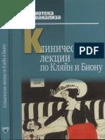 Клинические лекции по Кляйн и Биону (Библиотека психоанализа) - 2012.pdf