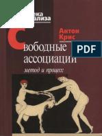 Крис. 2007. Свободные ассоциации. (bookap.info)