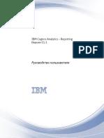 IBM Cognos Analytics - Reporting Версия 11.1