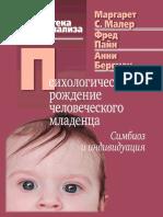 Малер М.С. и др. Психологическое рождение человеческого младенца (Библиотека психоанализа). 2011
