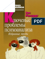 rekhardt_e_klyuchevye_problemy_psikhoanaliza_izbrannye_trudy.pdf