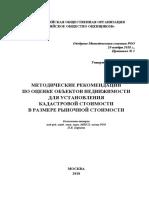 MR-Metodicheskie-rekomendatsii-po-otsenke-obektov-nedvizhimosti-dlya-osparivaniya-ikh-kadastrovoy-stoimosti (1).pdf