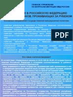 O_pereselenii_v_Rossiyskuyu_Federatsiyu_sootechestvennikov_pro