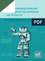 MKA_Arduino_urok_02_1520244520-2_1589121928 — копия