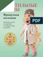 Броссар А. - Текстильные куклы (Рукоделие по-французски) - 2018.pdf