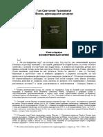 suetonius.pdf