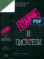 sarnov_stalin_i_pisateli_kn1_2009__ocr.pdf