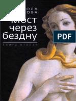 515_2- Мост через бездну. Кн.2._Волкова П.Д_2015 -224с.pdf