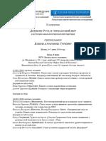 2018_drevniaja_rus_i_germanskij_mir_11