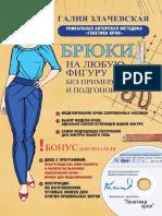 Злачевская Г.М. - Брюки на любую фигуру без примерок и подгонок - 2015