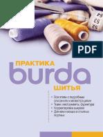 Burda Практика шитья - 2015.pdf