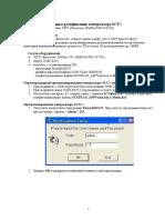 Методика программирования SCU+