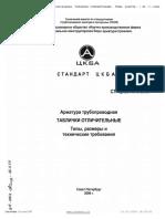 СТ ЦКБА 076-2009.pdf