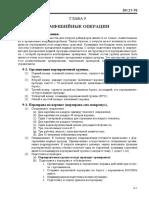 SH 21-76 Учебник рейнджера (главы 9-11).pdf